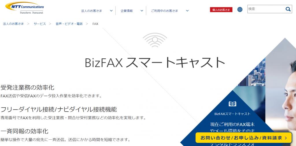 BizFAX スマートキャスト