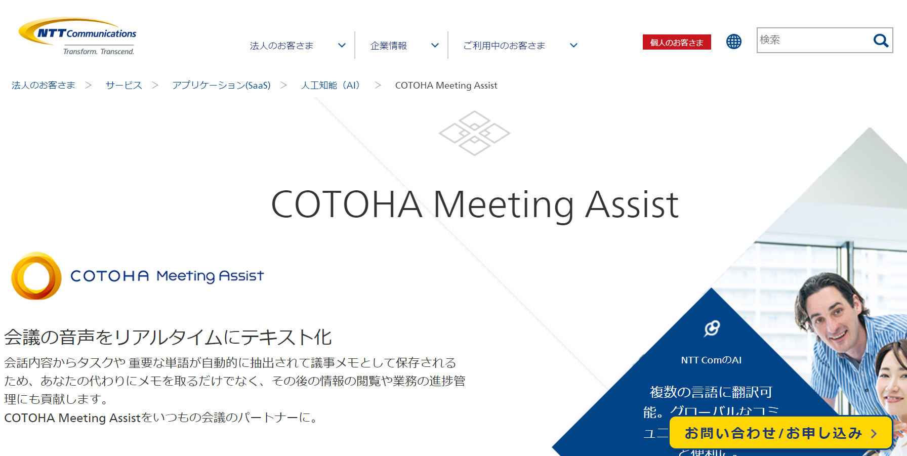COTOHA Meeting Assist