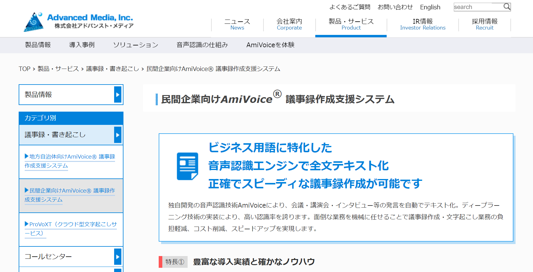 民間企業向けAmiVoice® 議事録作成支援システム