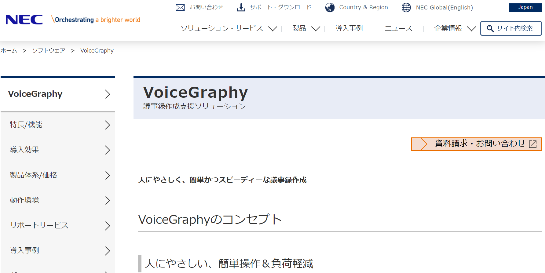 VoiceGraphy