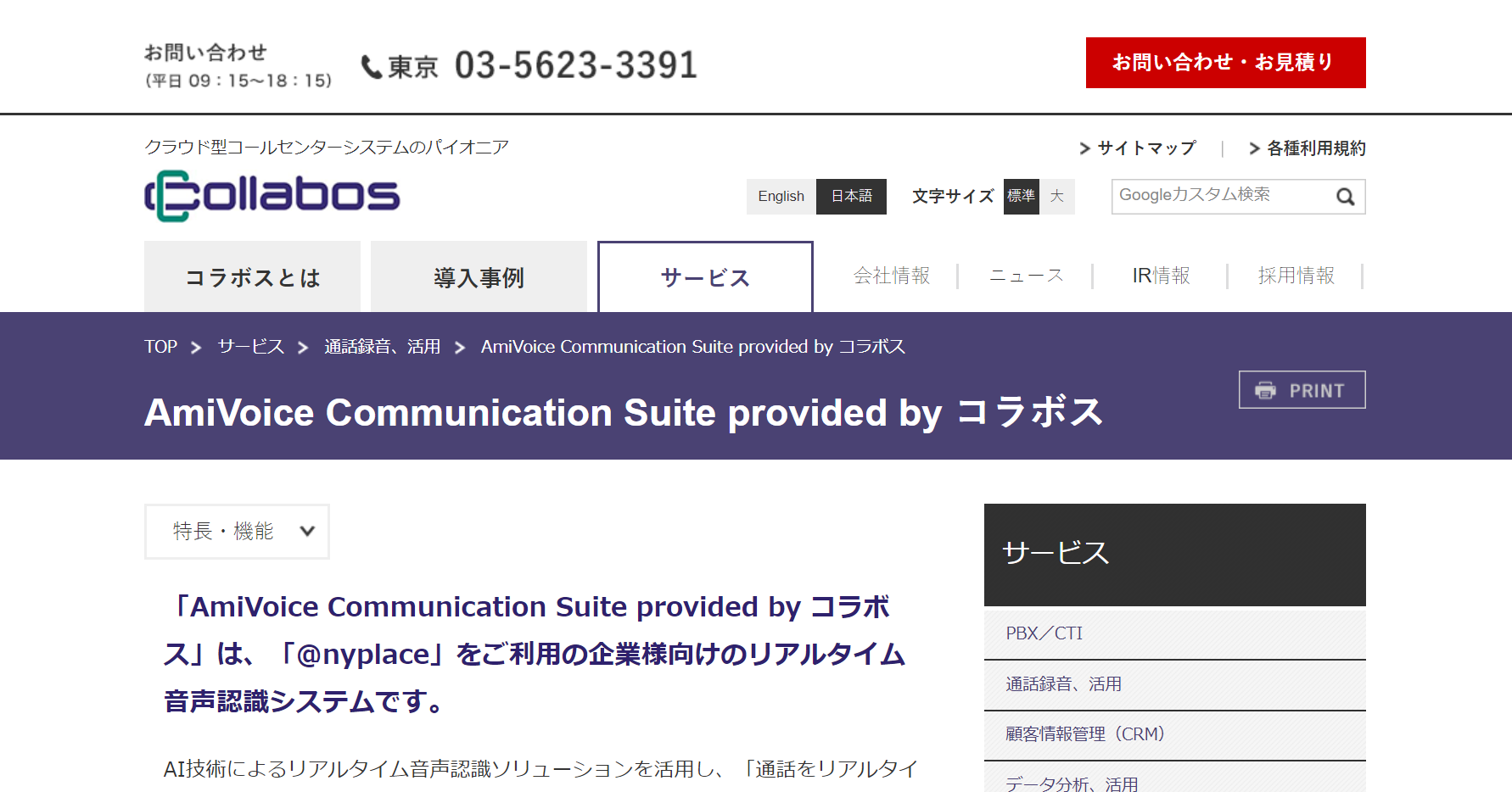 AmiVoice Communication Suite provided by コラボス
