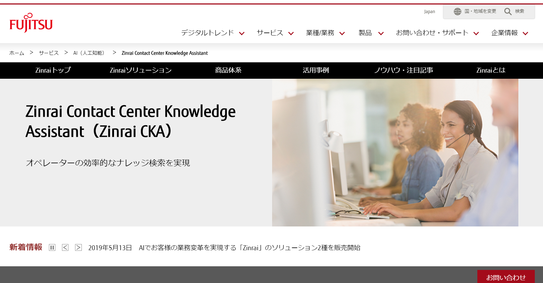 Zinrai Contact Center Knowledge Assistant(Zinrai CKA)