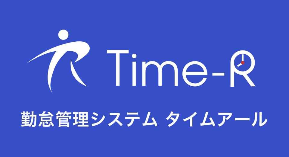 Time-R(タイムアール)|インタビュー掲載