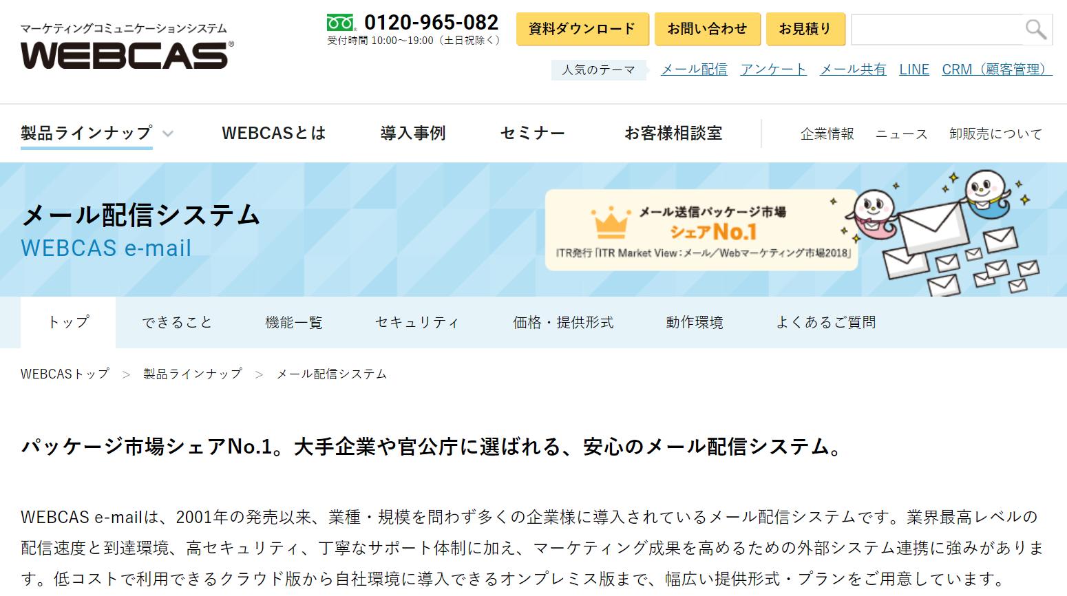 WEBCAS e-mail 公式Webサイト
