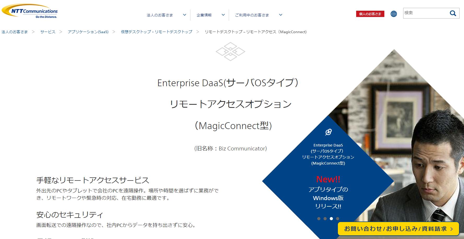 Enterprise DaaS リモートアクセスオプション