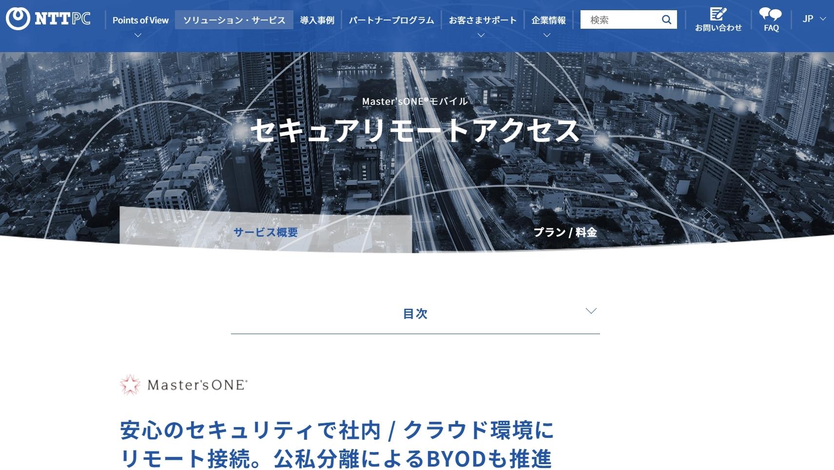 セキュアリモートアクセス_表紙