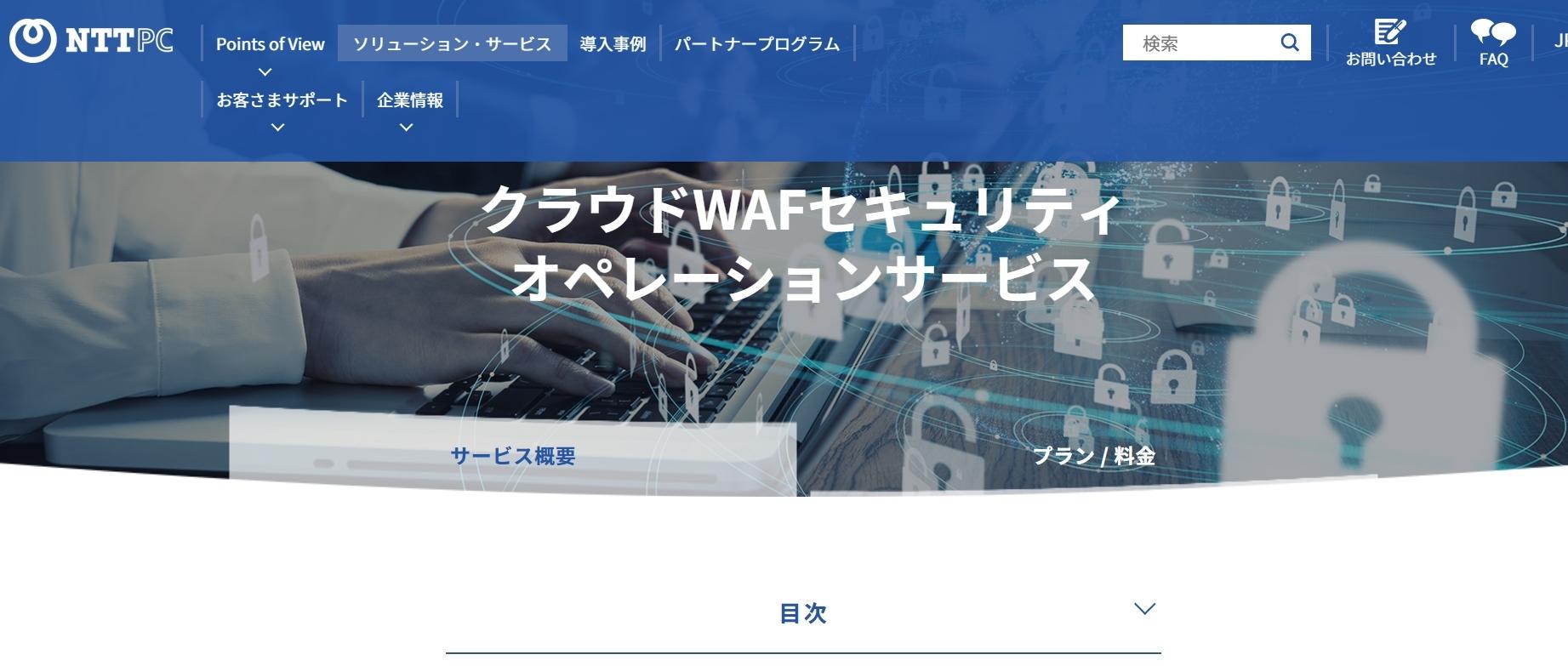 クラウドWAFセキュリティオペレーションサービス