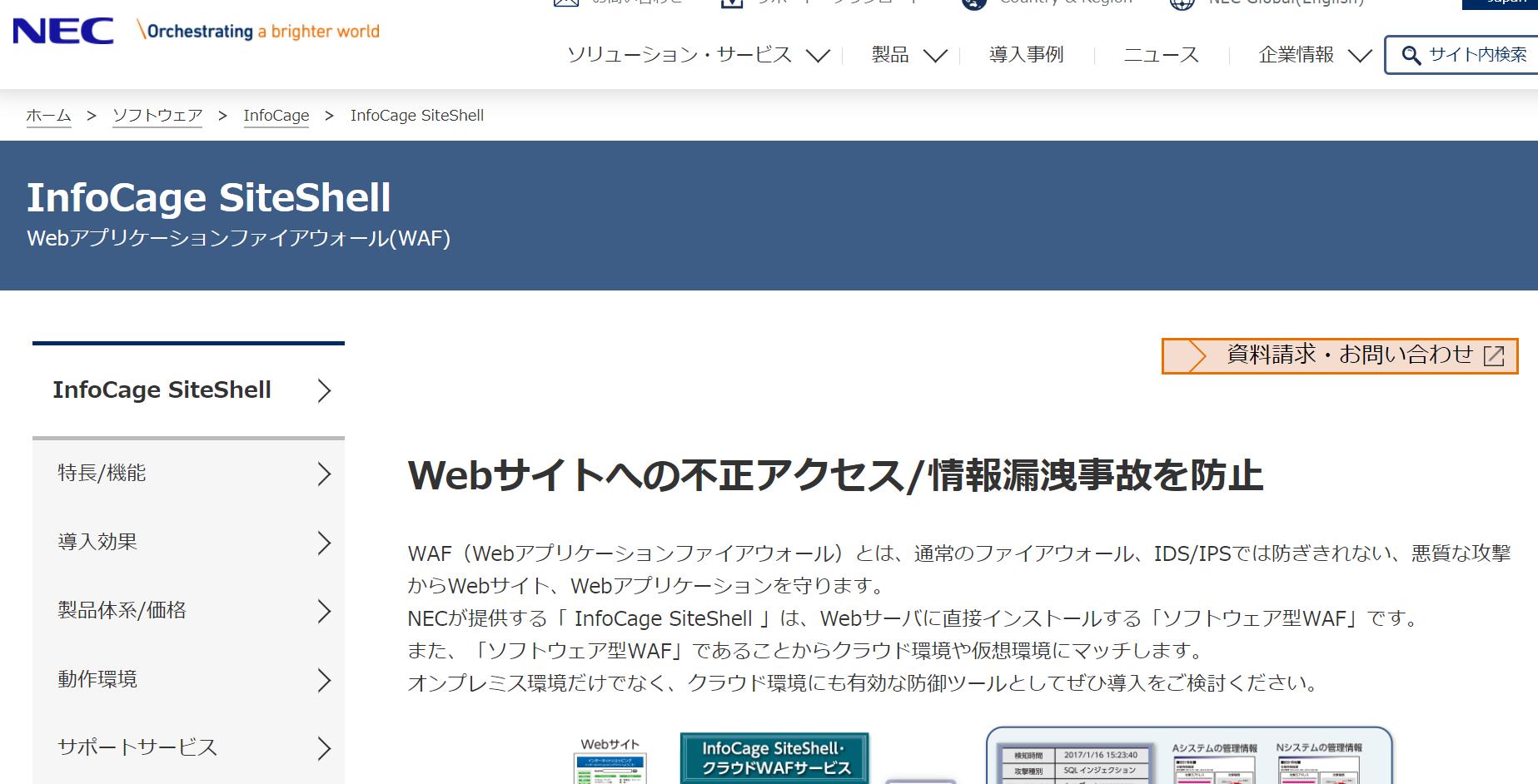 InfoCage SiteShell