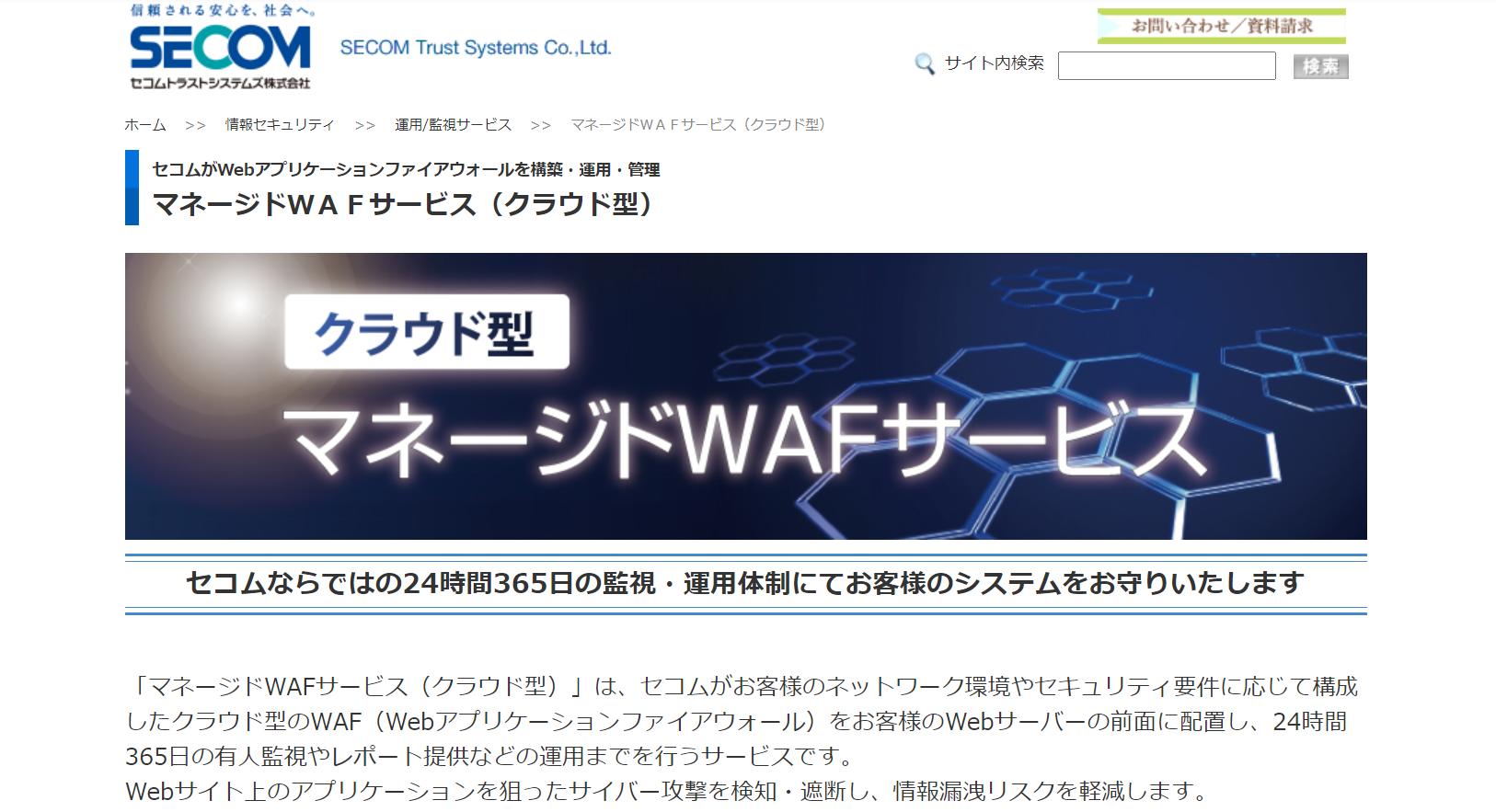 マネージドWAFサービス 公式Webサイト