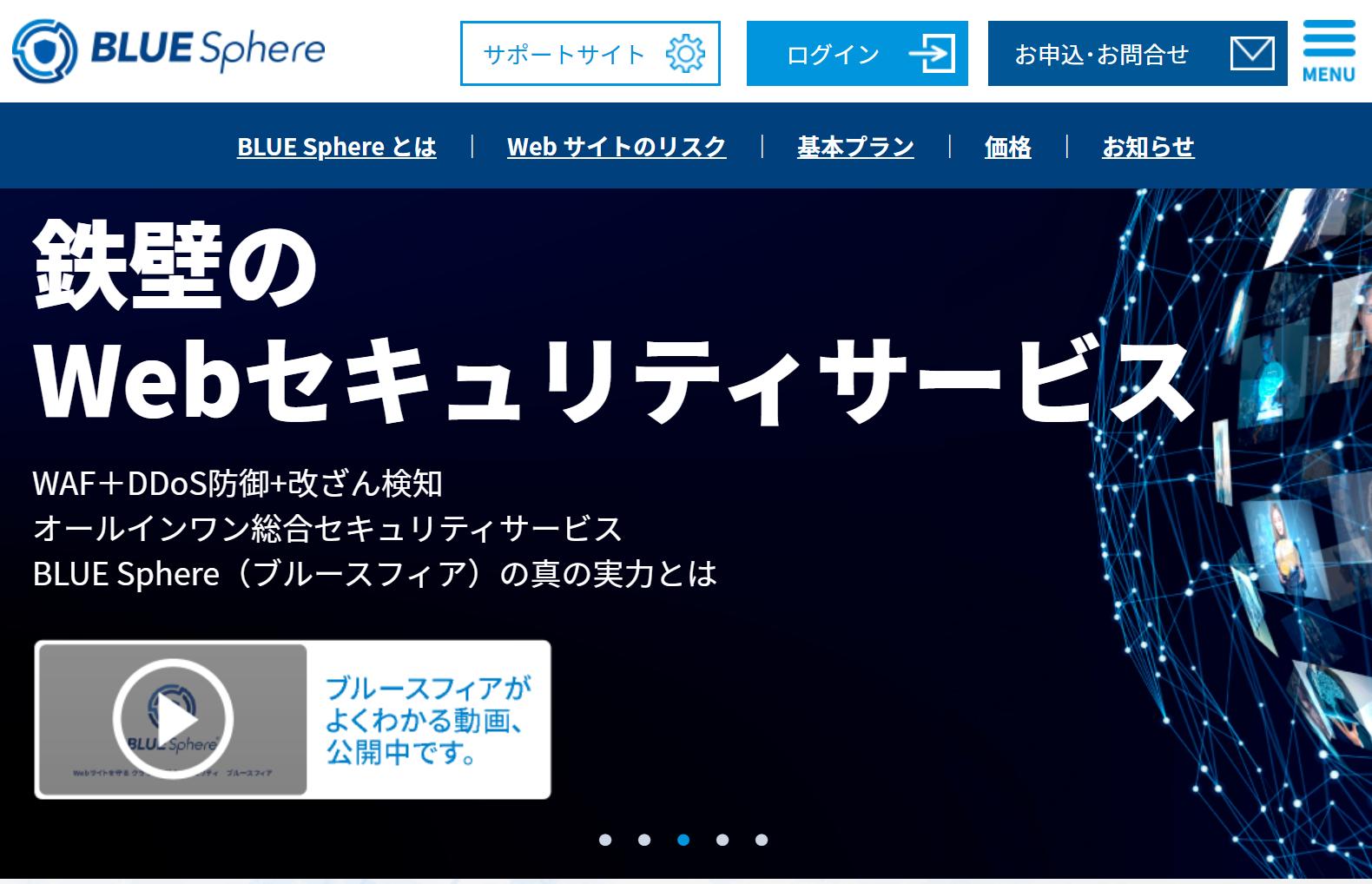 BLUE Sphere公式Webサイト