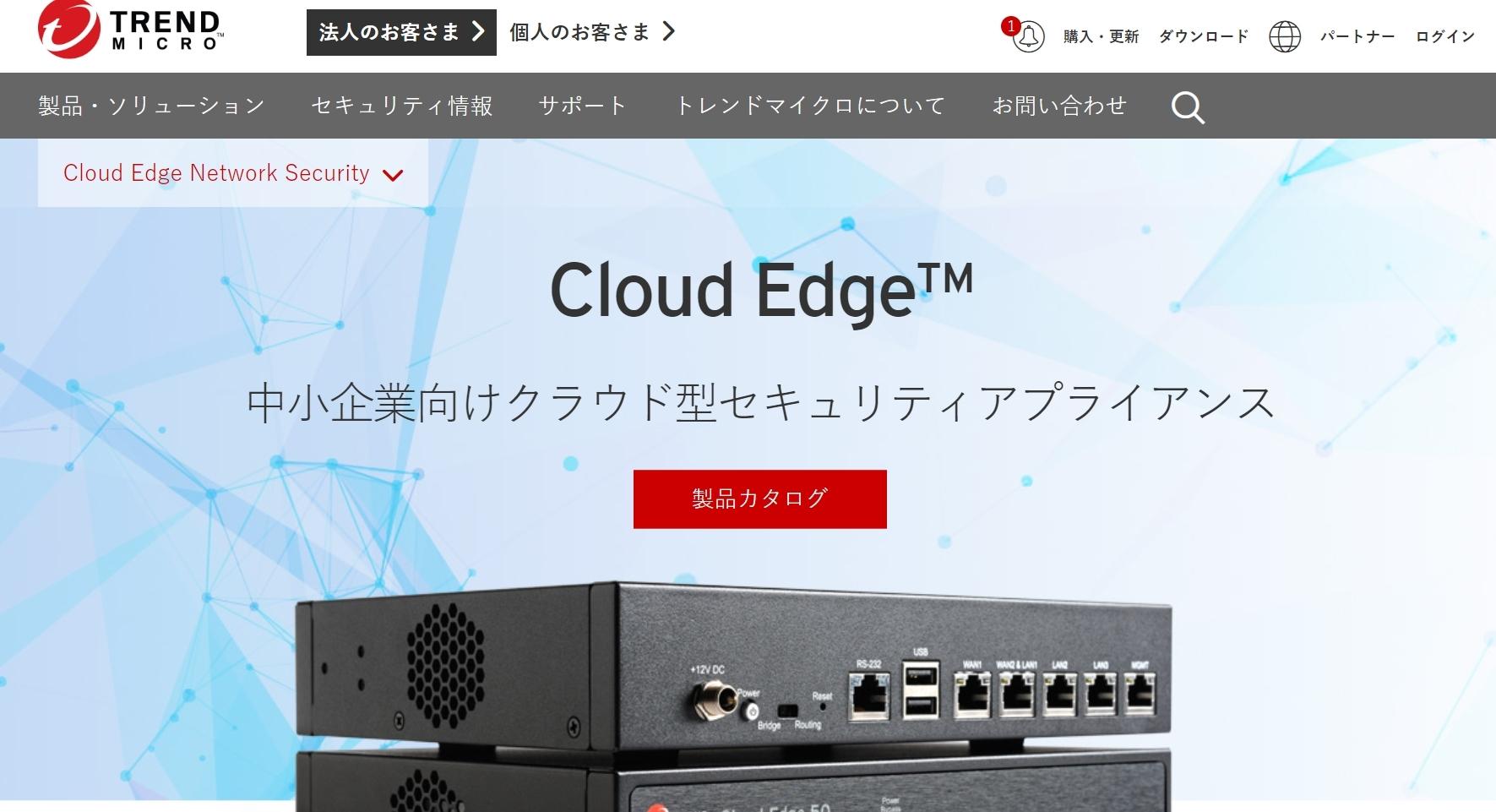 Cloud Edge SB/50/100(トレンドマイクロ)