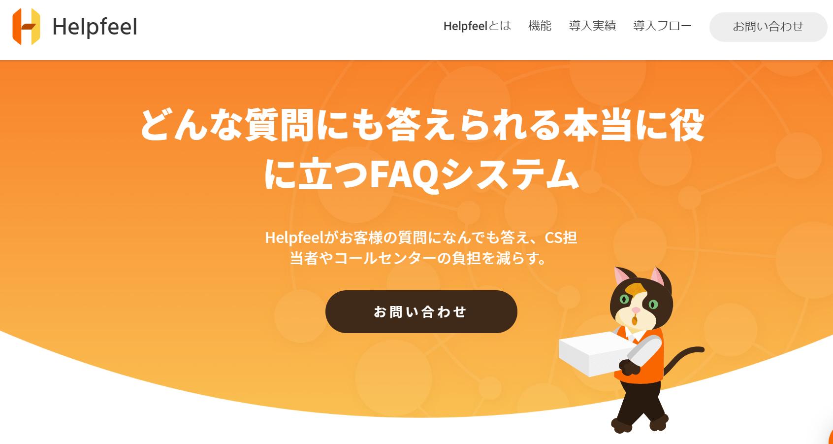 Helpfeel公式サイト