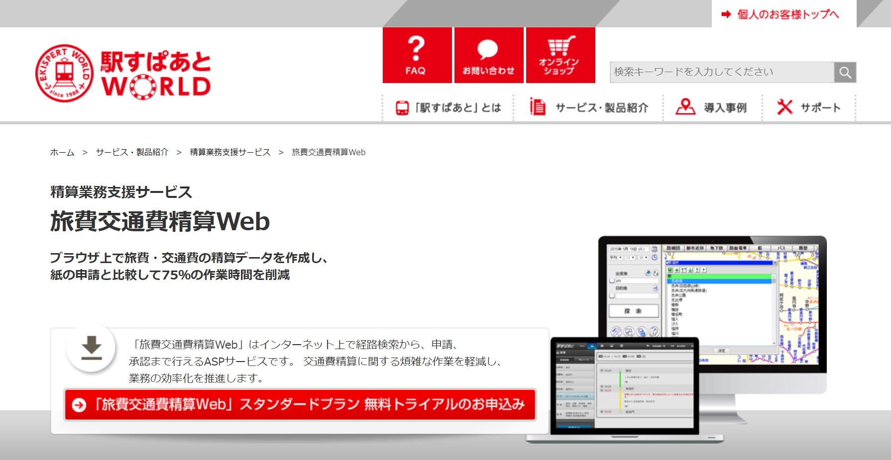 旅費交通費精算Web