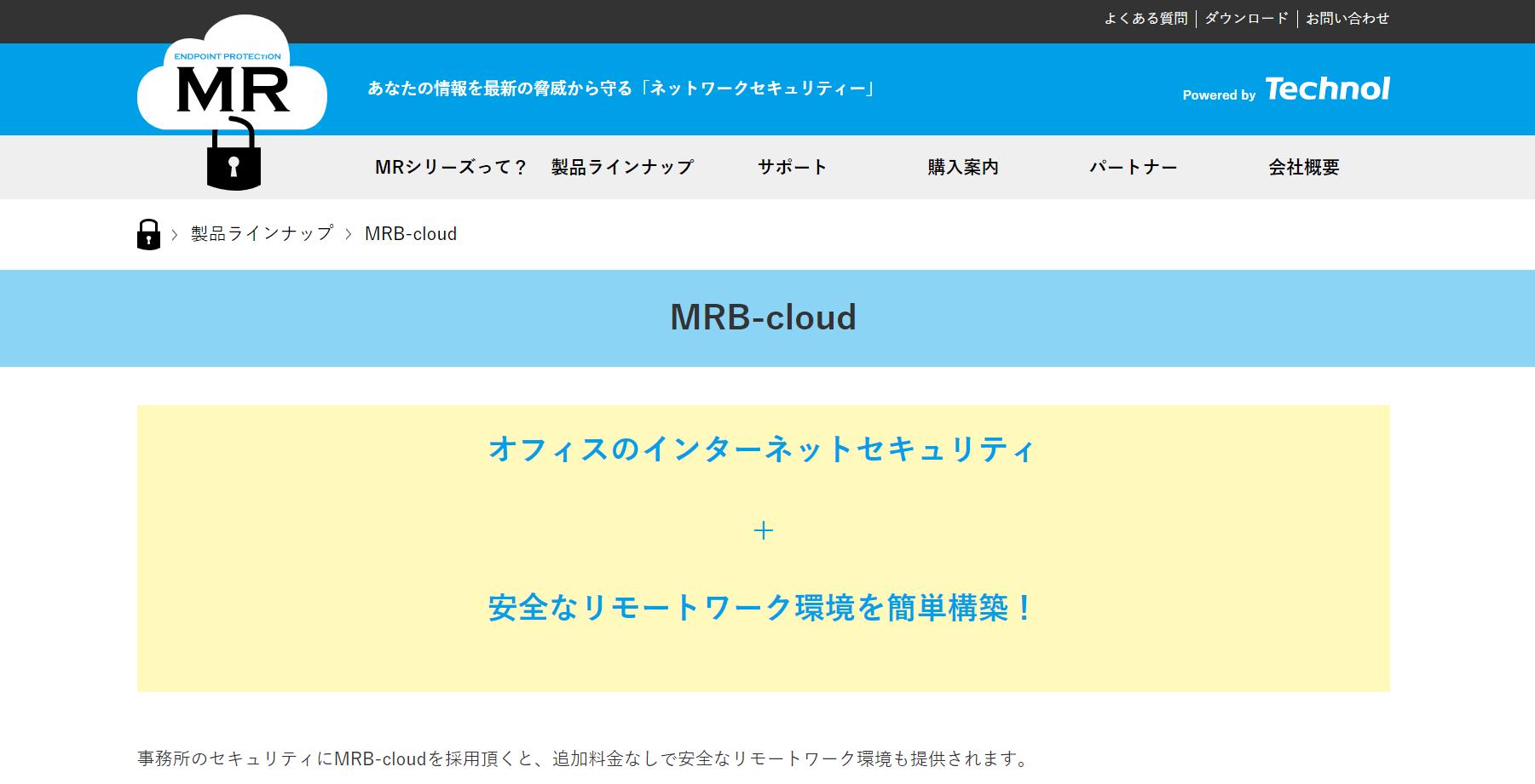 MRB-cloud公式Webサイト