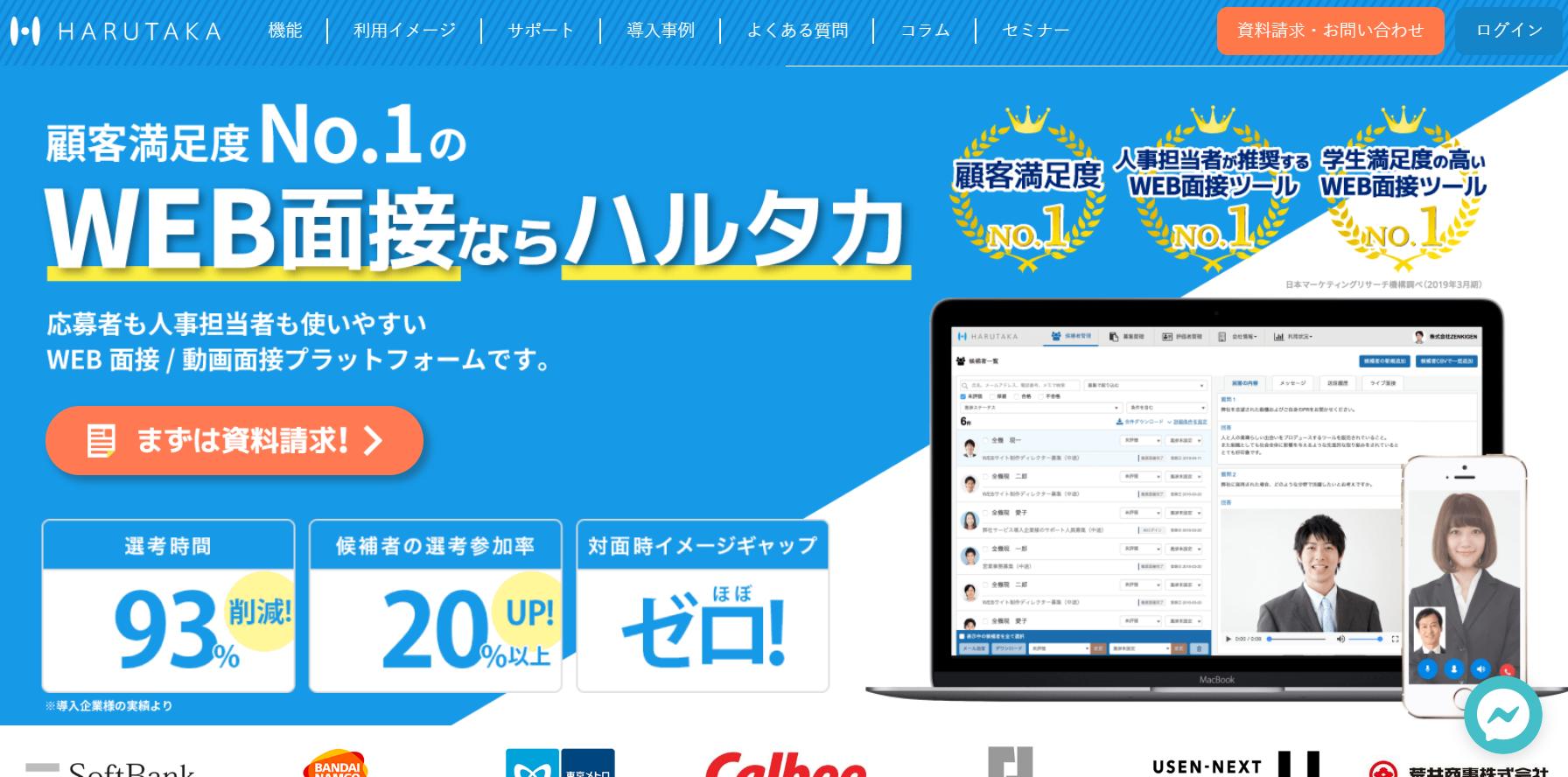 WEB面接プラットフォーム HARUTAKA
