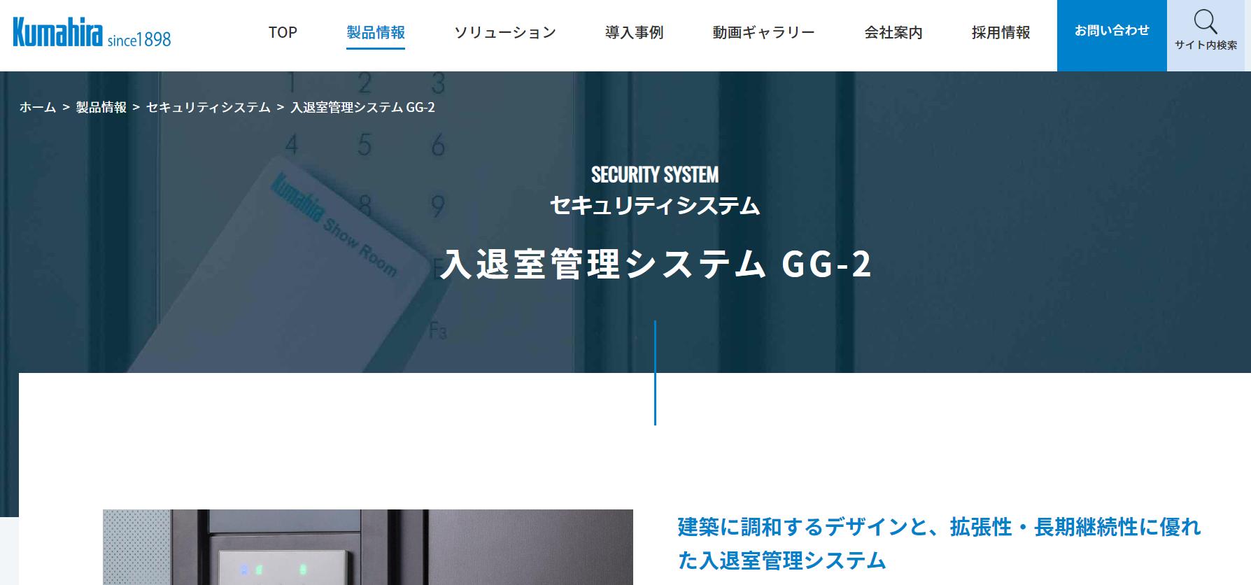 GG-2 公式Webサイト