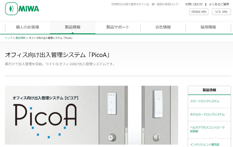 PicoA公式Webサイト