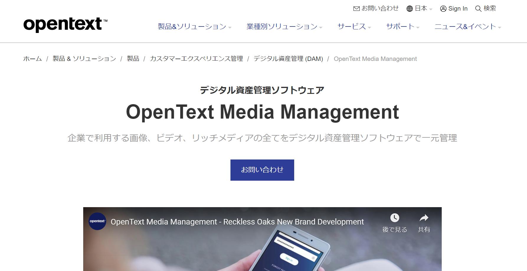 OpenText Media Management