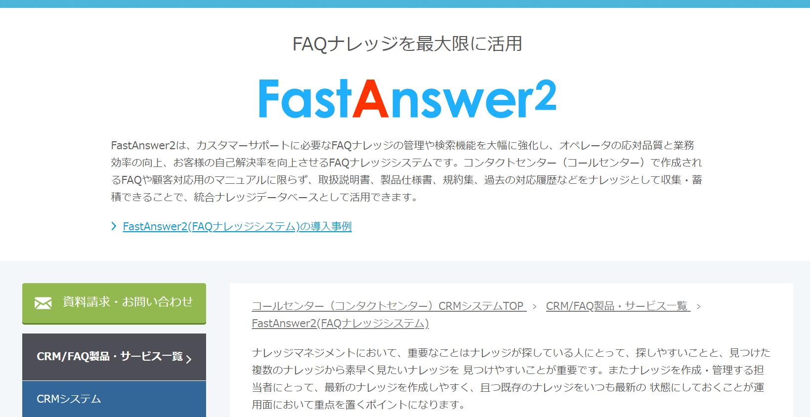 FastAnswer2公式Webサイト