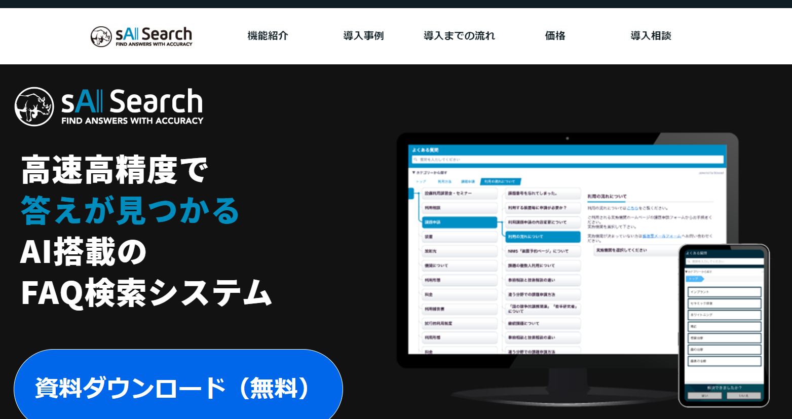sAI Search公式Webサイト