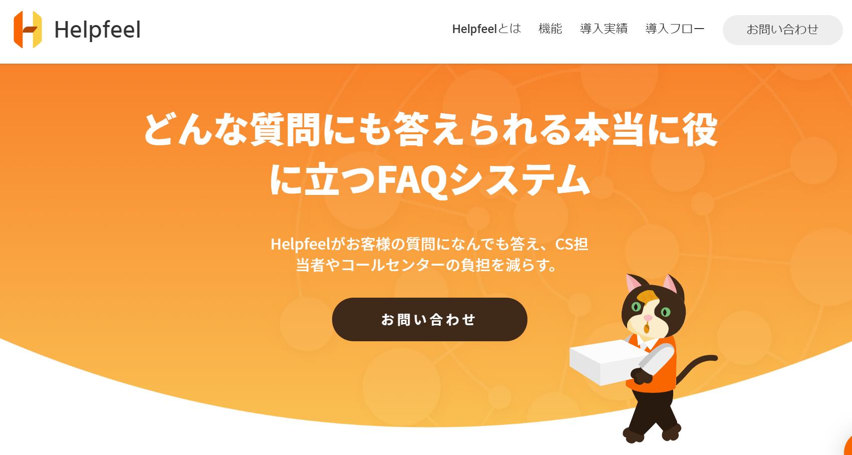 Helpfeel公式Webサイト