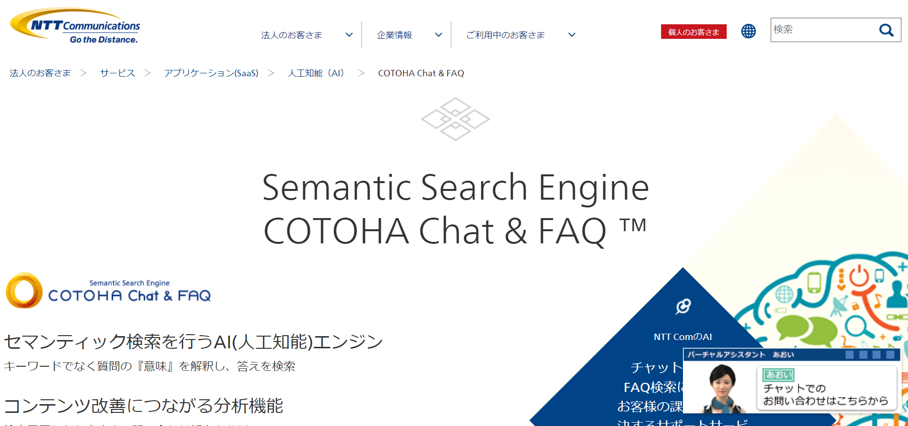 COTOHA Chat&FAQ公式Webサイト