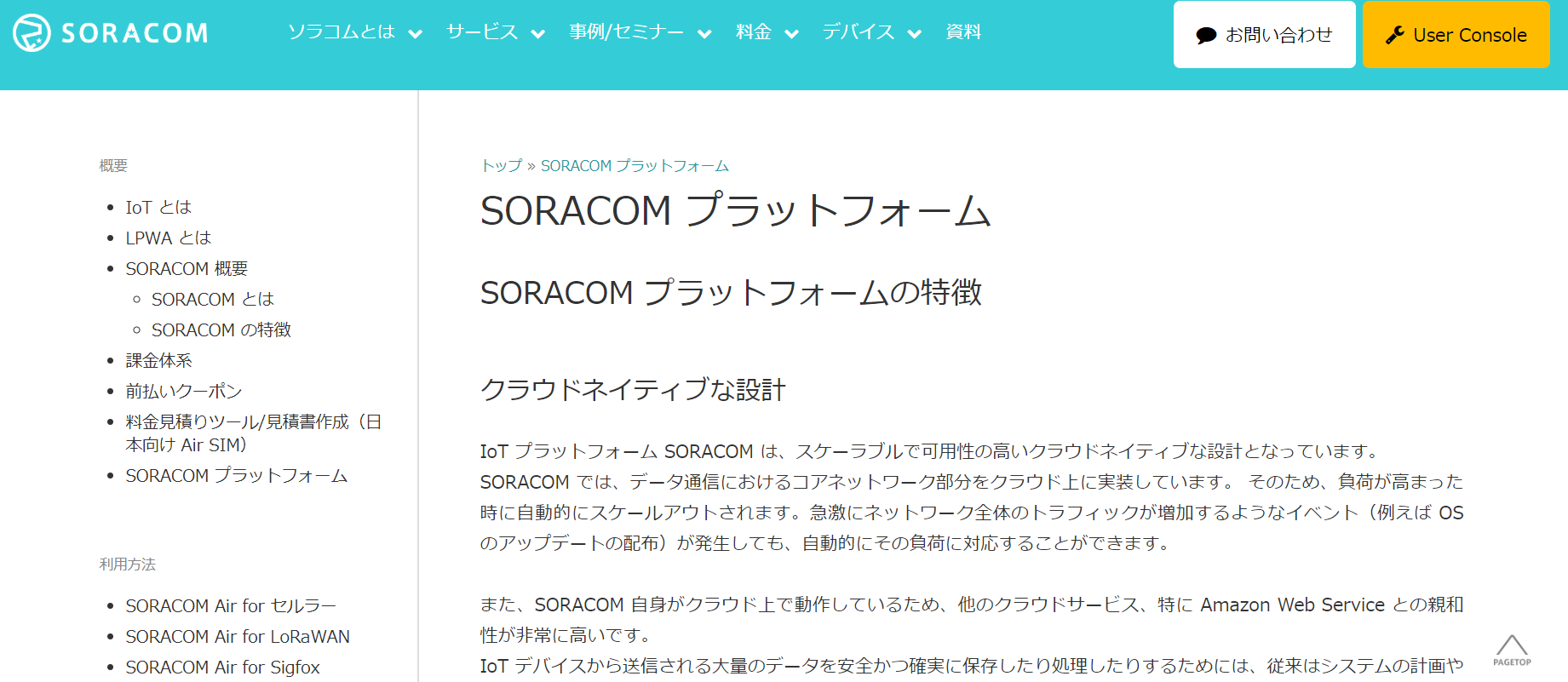 SORACOM公式Webサイト