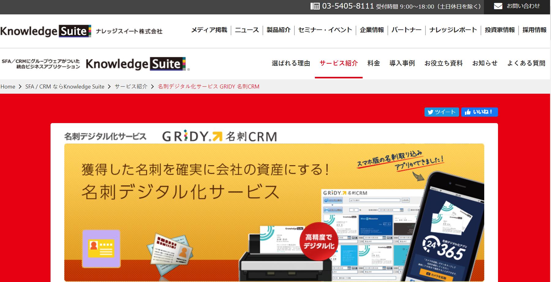 GRIDY 名刺CRM