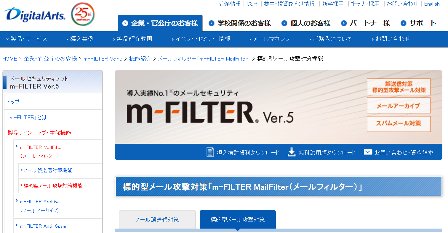 m-FILTER MailFilter公式Webサイト