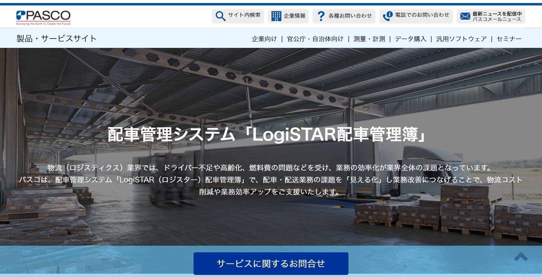 LogiSTAR配車管理簿