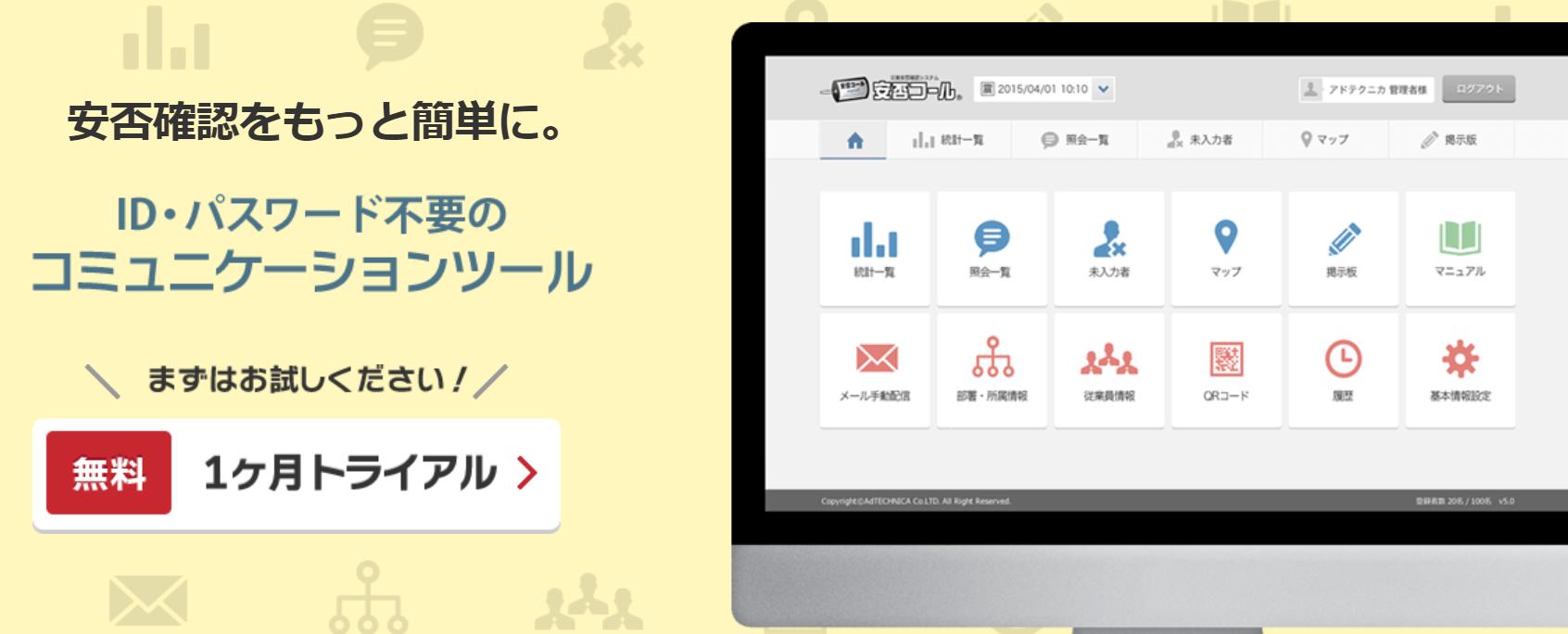 安否コール_公式Webサイト