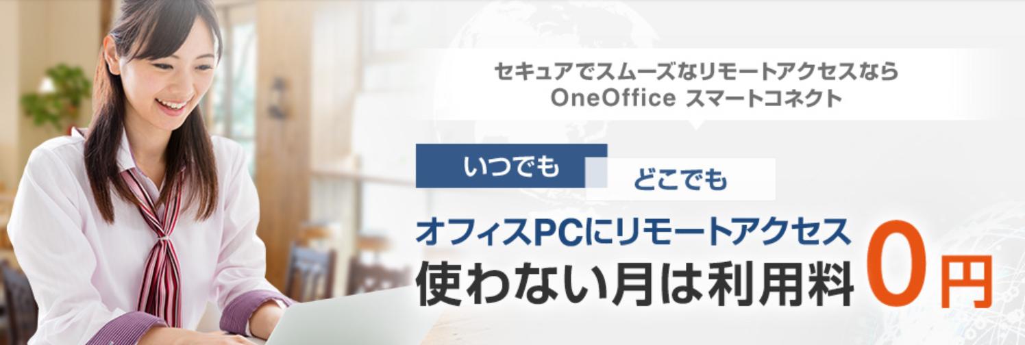 OneOffice スマートコネクト 表紙