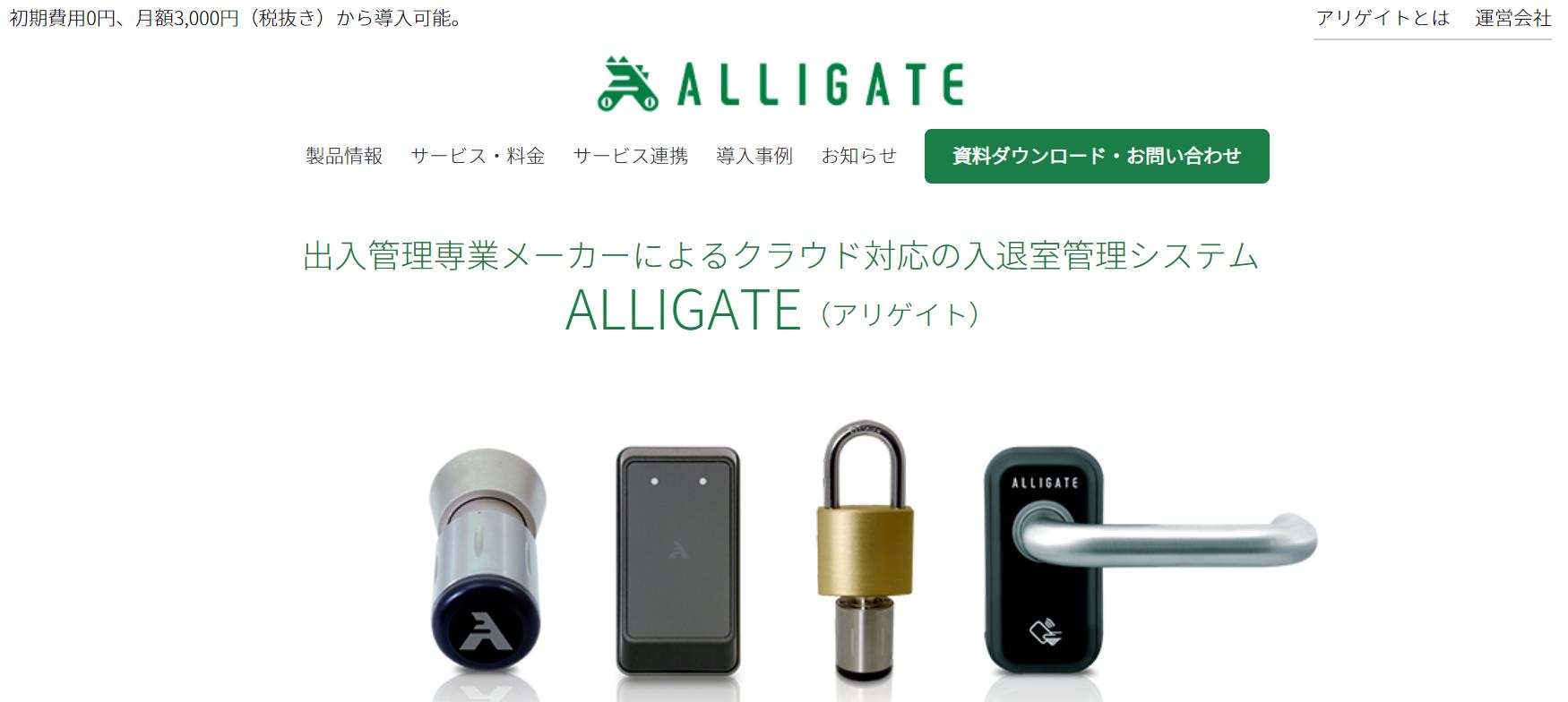 Alligate
