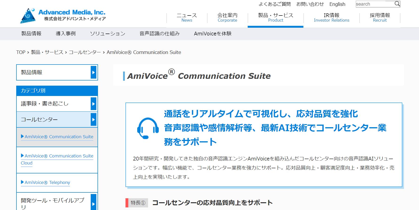 AmiVoice® Communication Suite