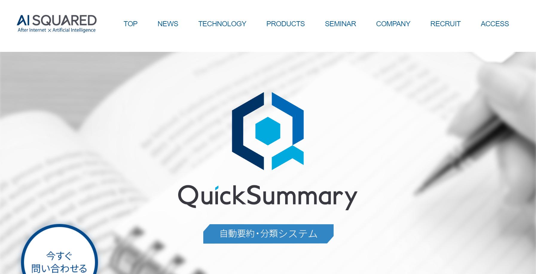QuickSummary