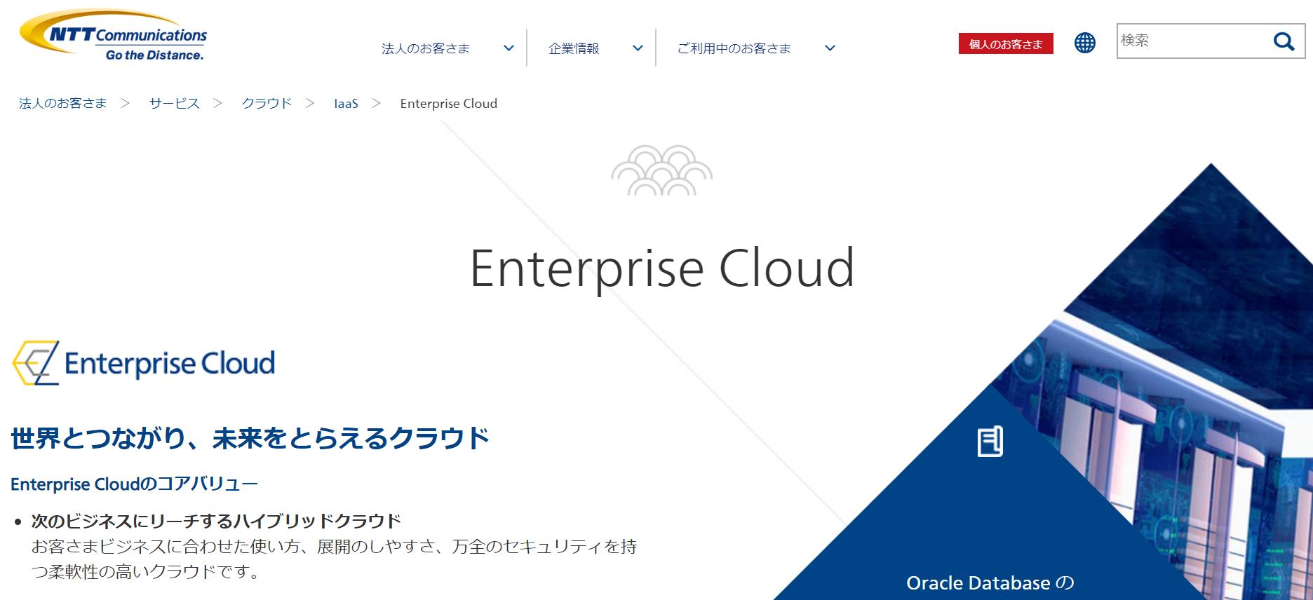 Enterprise Cloud 公式Webサイト