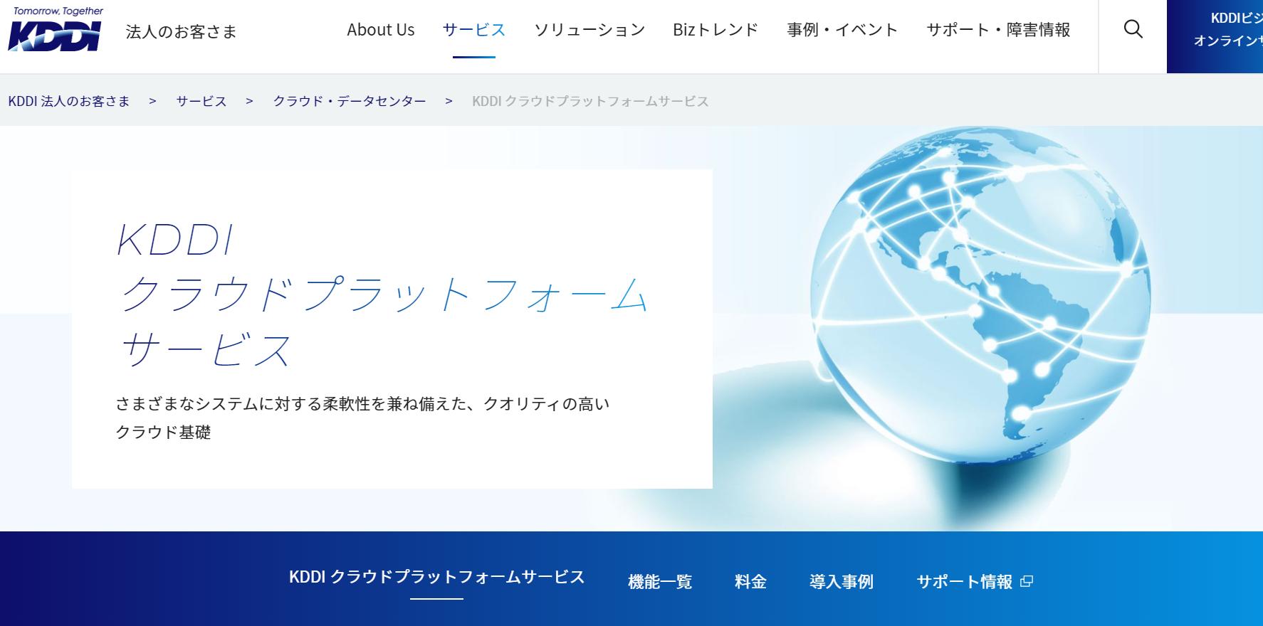 KDDIクラウドプラットフォームサービス公式Webサイト