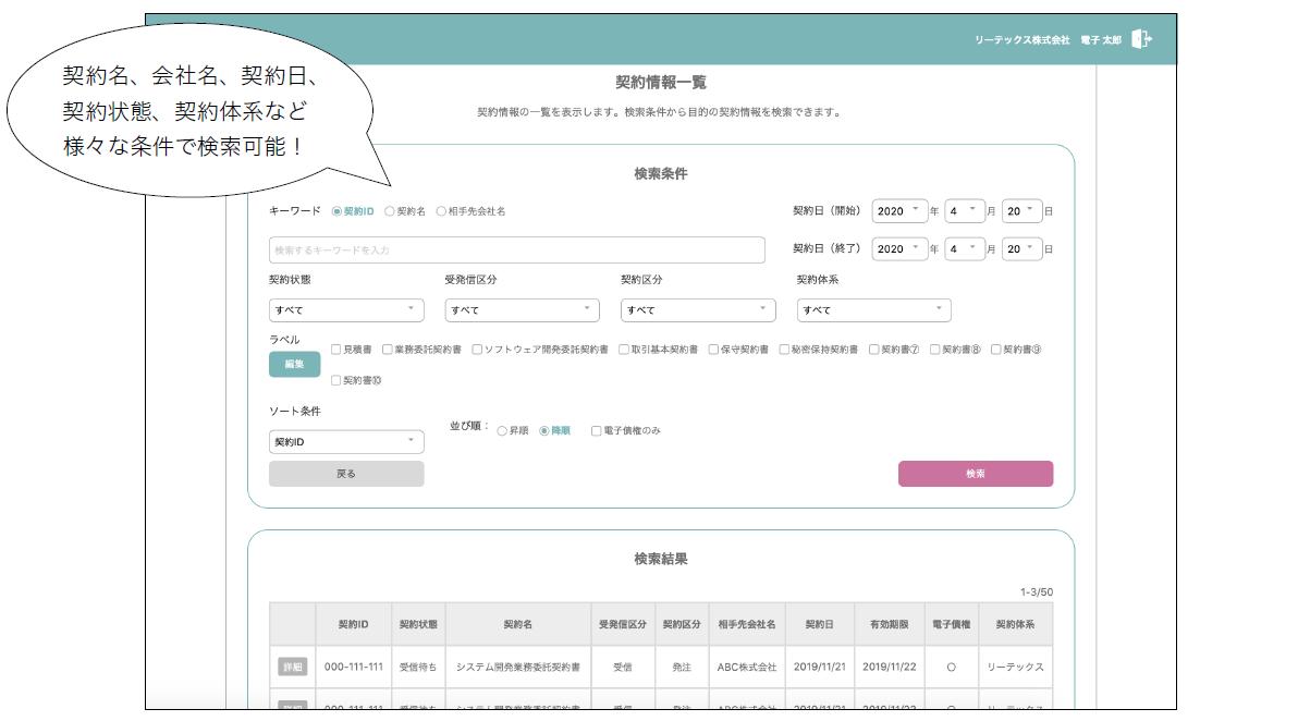 リーテックスデジタル契約_検索画面