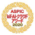 ASPICクラウドアワード2020_ロゴ