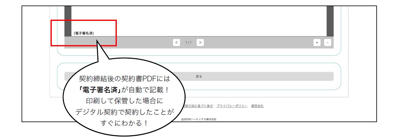 リーテックスデジタル契約_電子証明済