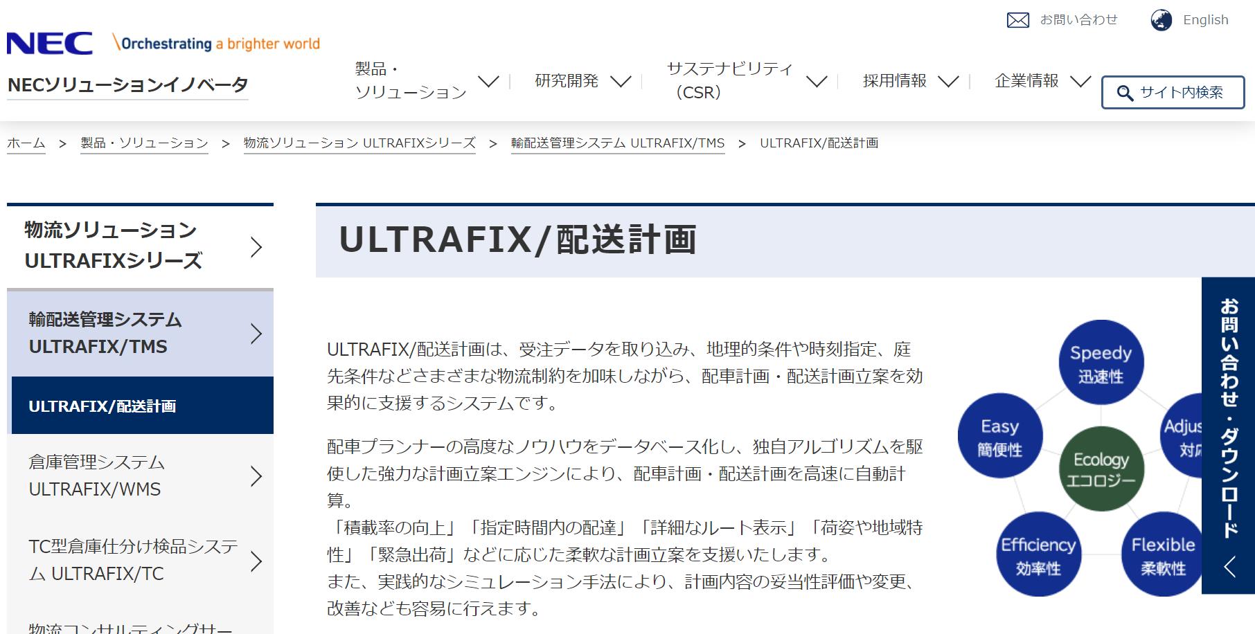 ULTRAFIX/配送計画
