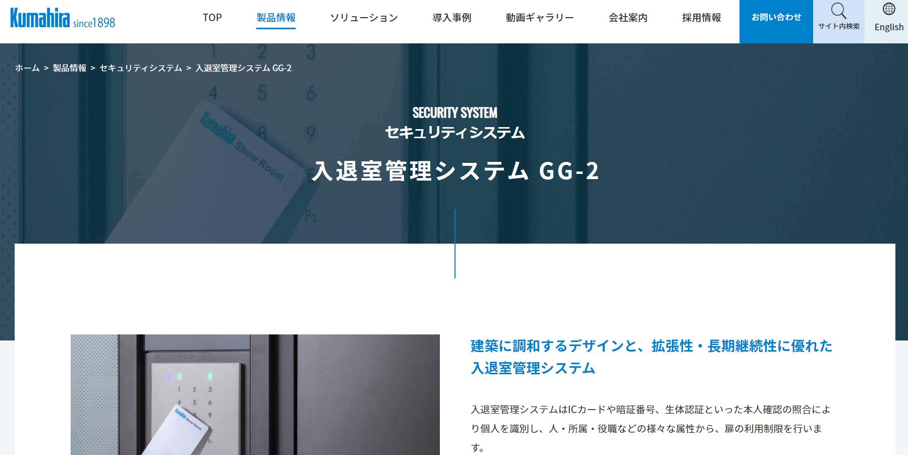 入退室管理システム GG-2