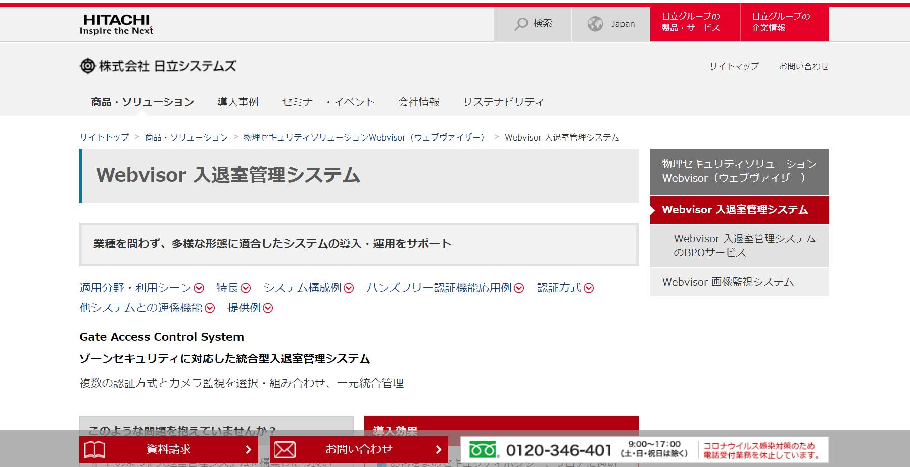 Webvisor 入退室管理システム