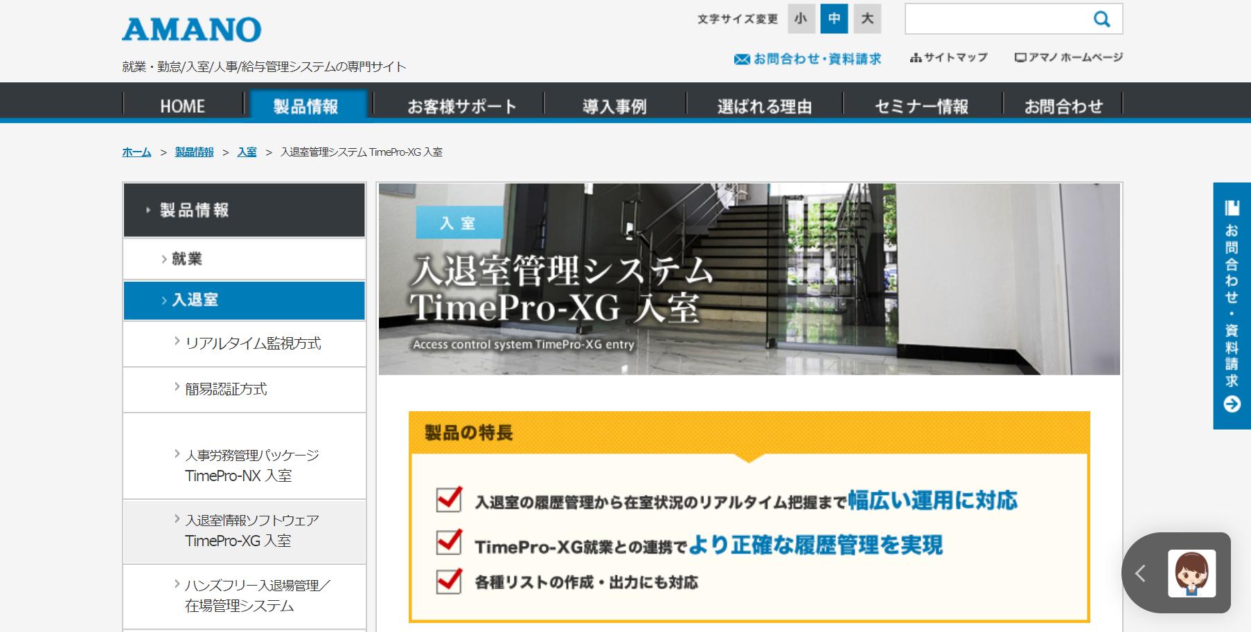 TimePro-XG 入室
