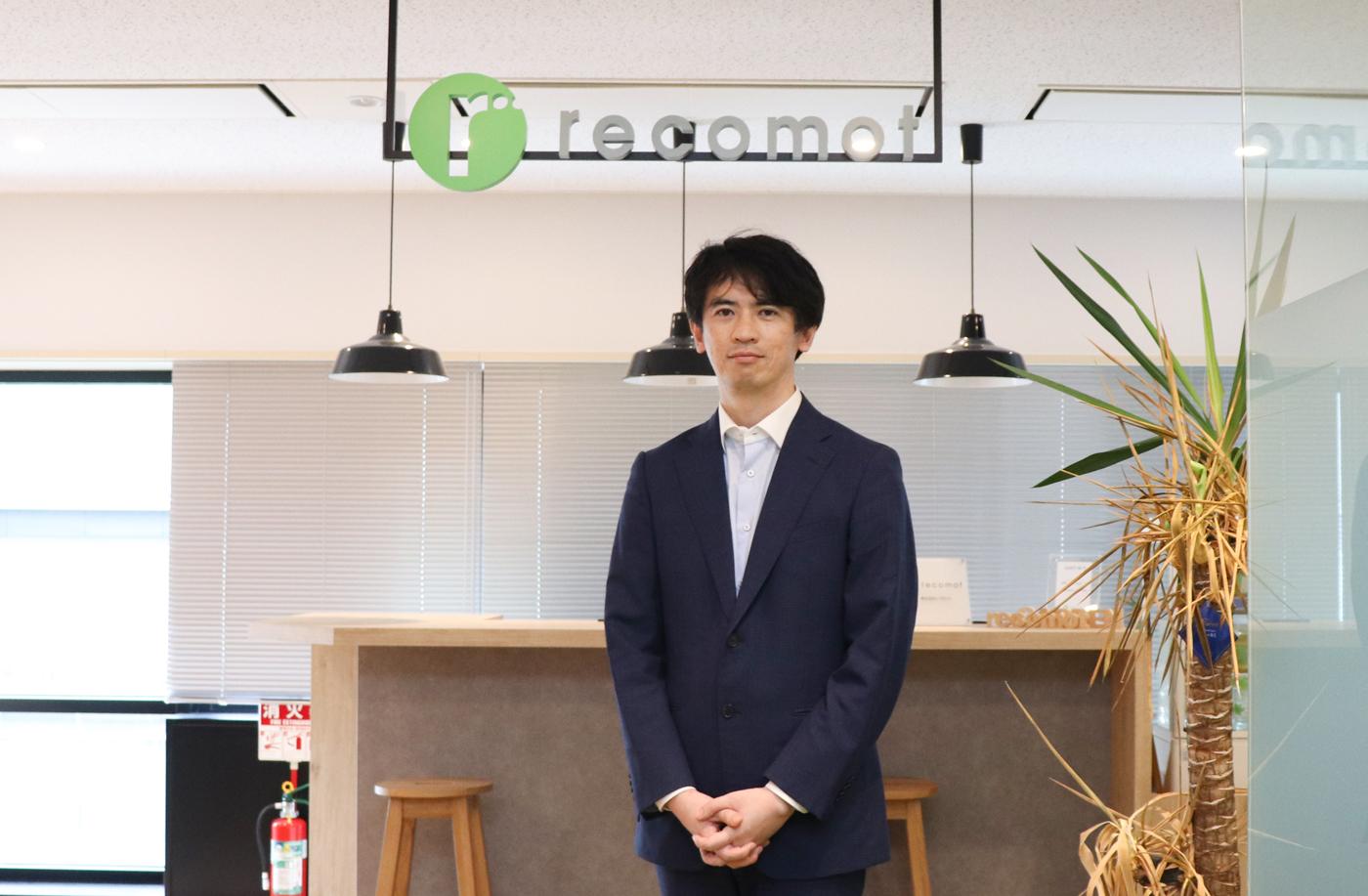 株式会社レコモット 取締役 谷口 裕志様