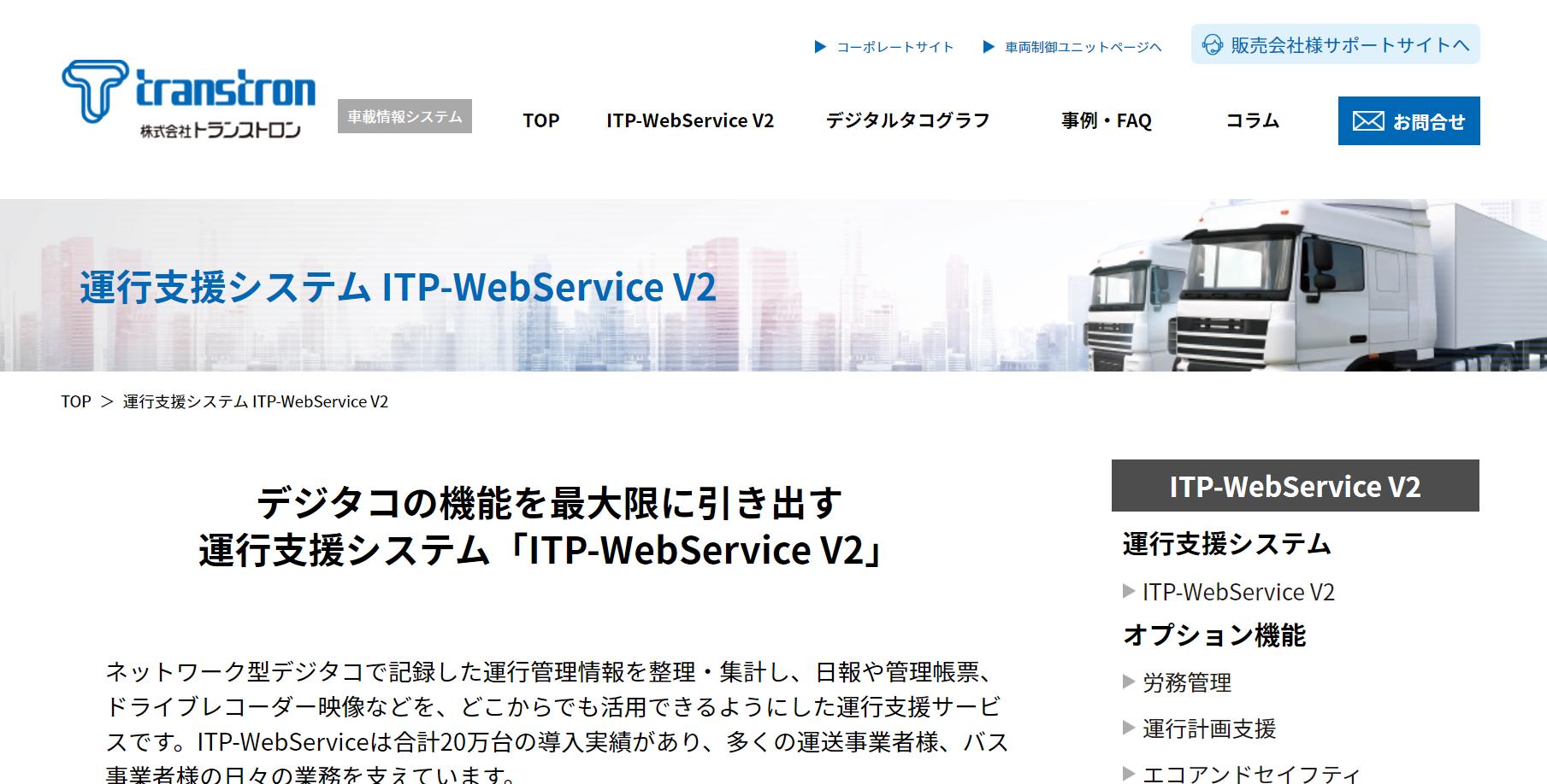 運行支援システム「ITP-WebService V2」