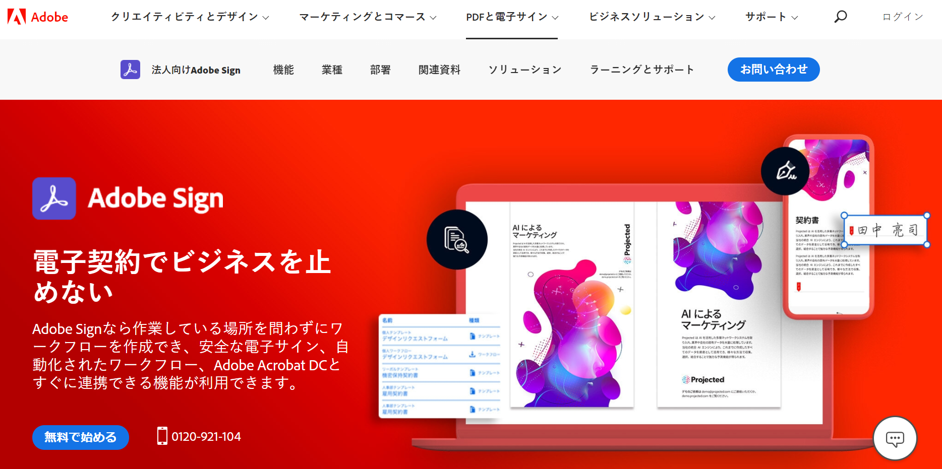 Adobe Sign 公式Webサイト