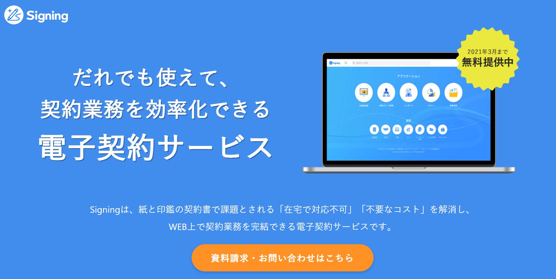Signing公式Webサイト