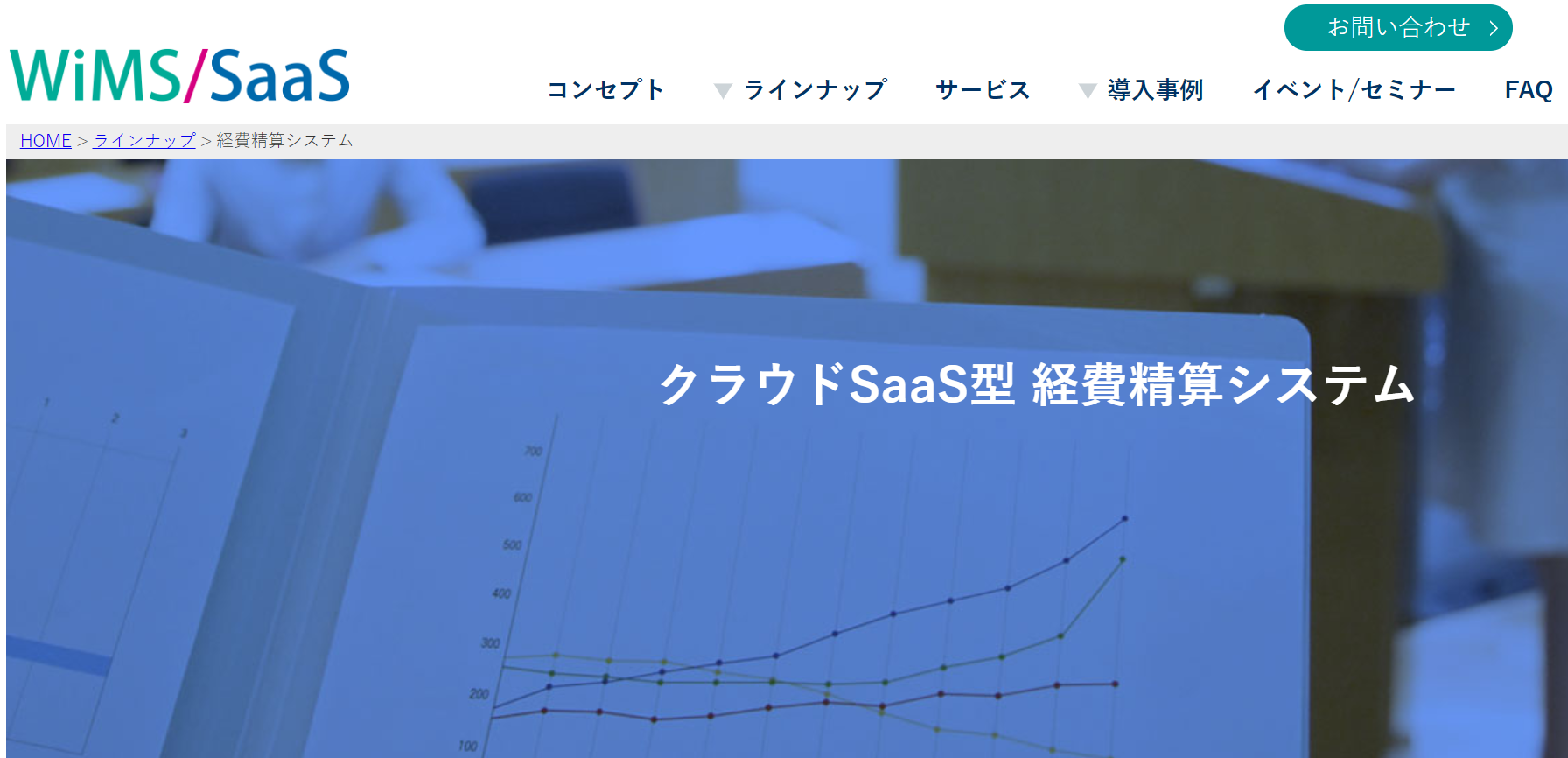 WiMS/SaaS経費精算システム