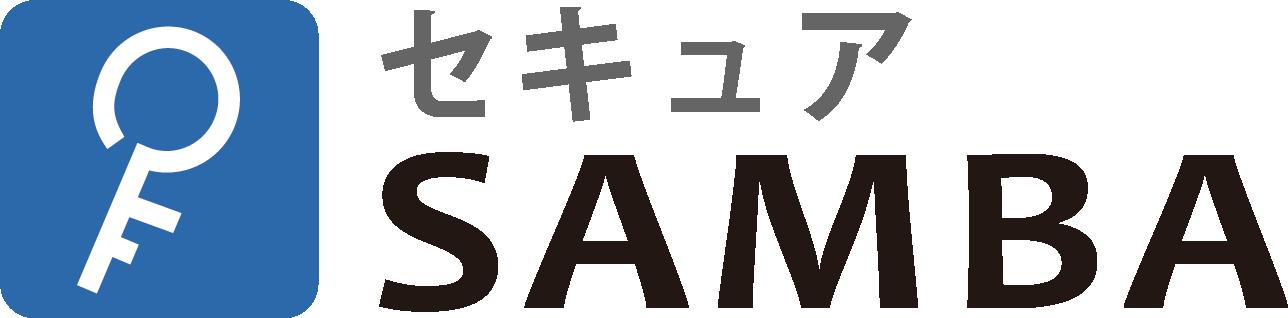 セキュアSAMBA|インタビュー掲載